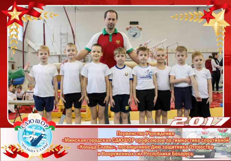 Спортивная гимнастика для мальчиков с 5 лет