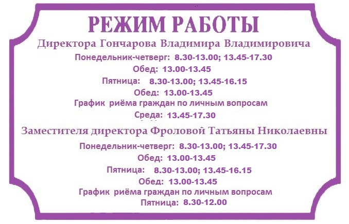 Режим  Работы администрации школы.